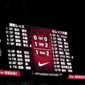 【100%の力を出さないものを、私は決して許さない】Jリーグ第26節『浦和レッズvsセレッソ大阪』は1-2で浦和の敗戦(勝負所で仕留める強かさが今の浦和にはないです)