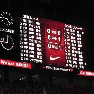 【勝ったものが正義】Jリーグ29節『浦和レッズvs大分トリニータ』は0ー1で浦和の敗戦(後半何度もチャンスを逃した浦和が最後に失点する…これがサッカーです)