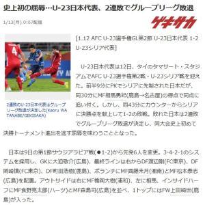 【サッカー日本代表史上・最弱チーム】東京五輪最終予選GL第2戦『日本vsシリア』は1-2で日本が負けGL敗退(同大会史上初めて決勝トーナメント進出を逃す、屈辱的な敗戦でした)