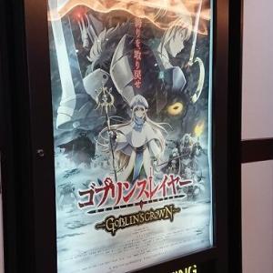 【尾崎監督の魅力】劇場版『ゴブリンスレイヤー』の舞台挨拶回に行ってきました(強いメッセージ性より、『ゴブリンを殺す』ことに執念を燃やし、スキルを磨くシンプルさが魅力です)