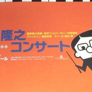 『服部隆之コンサート』がオーチャードホールで開催されました(『王様のレストラン』『新選組!』『真田丸』などの楽曲を、生演奏で聞けて感動で涙が止まりませんでした…)