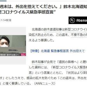 【日本国民に苦難を強いる政権】今日北海道の鈴木知事が『新型コロナウイルス緊急事態宣言』を発令し、道民や旅行客に不急不要の外出を控えるよう要請しました