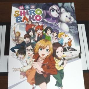 【『モノづくり』とは?】劇場版『SHIROBAKO』が上映開始されました(作品を通して『モノづくりの原点』が見れましたし、SHIROBAKOらしい展開でした)