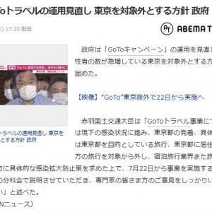 【都民の国税を『GOTO』】政府は16日「GoToキャンペーン」の運用を見直し、東京を対象外とする方針(延期ではなく東京だけ対象外…都民の国税で他県民がGOTOする不平等が発生です)