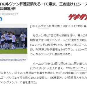【『勝つ準備』の見本】ルヴァンカップ準決勝 川崎FvsFC東京は0-2でFC東京勝利(川崎Fを研究し『勝つための準備』をしたFC東京が、リーグ戦と同じ戦い方の川崎に勝つ…必然の結果でした)