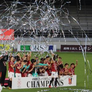 【リーグ優勝】なでしこリーグ16節『浦和vs愛媛』は5-1で浦和が勝利しリーグ優勝しました(華麗なパスワークと、質の高い連動性を兼ね備える、優勝にふさわしいチームになりました)
