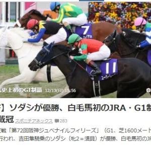 【リアルダビスタ】第72回阪神ジュベナイルフィリーズが行われ、1番人気のソダシが優勝し、JRA史上初の白毛馬のG1制覇を果たしました