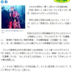 【LiSAの歴史】LiSAのデビュー作『AngelBeats!』とガルデモについて(紅白司会の内村さんが、昨年は『知る人ぞ知る歌手』が、今年凱旋を果たしたという表現は素晴らしかったです)