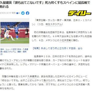 【世界との差】オリンピック・サッカー男子準決勝『日本代表vsスペイン代表』は0対1で日本が敗戦し決勝進出ならず(森保監督の国際経験の無さが際立つ試合でした)