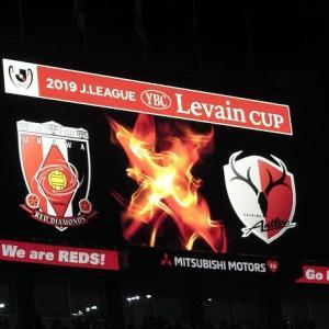 【浦和の指針】ルヴァンカップ準々決勝第1戦『浦和vs鹿島』は2-3で浦和の敗戦(浦和は負けはしましたが、後半の戦いぶりは浦和の指針になるような展開でした)