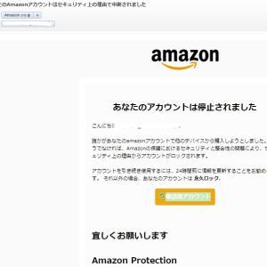 笑ってまうやんか、おもろすぎるアマゾンかたる詐欺メール