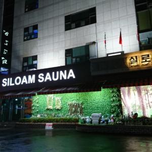 ソウルのチンヂルバン(サウナ)は暑~い!けどシッケ飲んではいってんねん