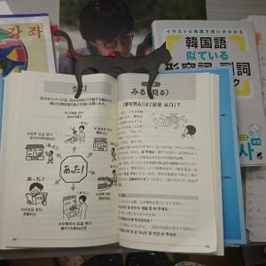 「韓国語似ている」シリーズ本はおもろい