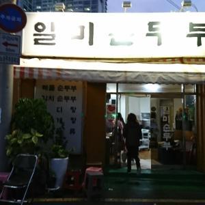 韓国テグでテグ人と晩御飯なう。