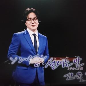 韓国語講座のソン・シギョン