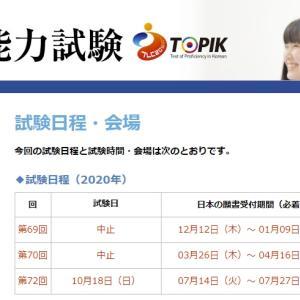 TOPIK韓国語能力試験7月中止!