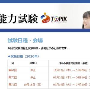 韓国語能力試験 TOPIK受けるかどうか悩んでます