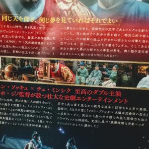 韓国映画「世宗大王-星追うものたち」見てきました。ネタバレなし