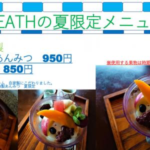 HEATHの夏限定メニュー
