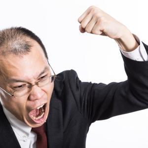 異常なほど怒りが収まらないときは?