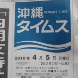 沖縄② 興南高校