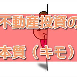 不動産投資の本質(キモ)を不動産屋が語る【有料級】