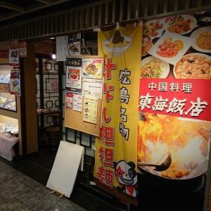 中国料理 東海飯店 ひろしまASSE店②