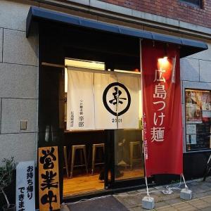つけ麺本舗 辛部 広島駅前店