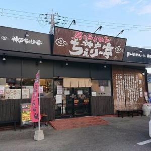 男のらぁめん 神戸ちぇりー亭 明石魚住店