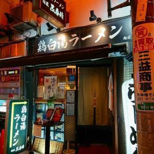 鶏白湯ラーメン 麺匠 黒春晴