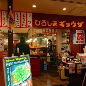 餃子家 龍 ひろしまギョウザ ekie店