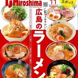 Tj Hiroshima 食べておきたい広島のラーメン