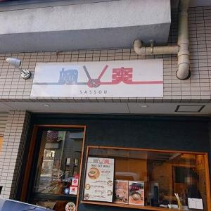 麺屋 颯爽③