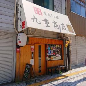 廣島らぁ麺 九重商店②