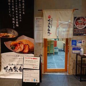 時雨製麺所②