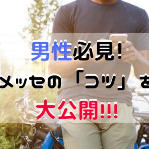 【メッセが続かない男性必見!】ペアーズにおけるメッセージやりとりのコツを大公開