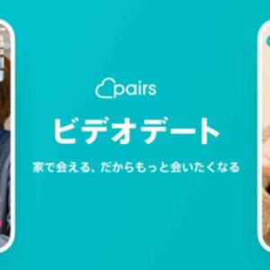【Pairs新機能ビデオデート】ペアーズのビデオ通話を利用した感想と使い方を解説
