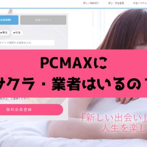 【疑問】PCMAXにサクラや業者はいるの?その事実と対策法について