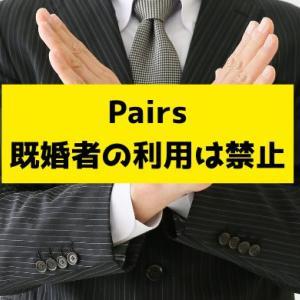 【要注意】既婚者のPairs(ペアーズ)登録は禁止されている。既婚者にオススメはこれ!
