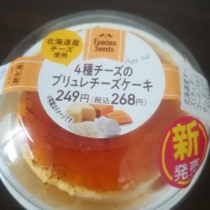 休息時間〜スイーツは初の(ファミマ)ブリュレチーズケーキ