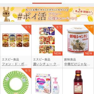 モラタメのポイ活デビュー応援キャンペーン