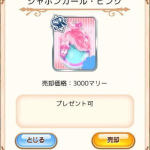 [SR]シャボンガール・ピンク