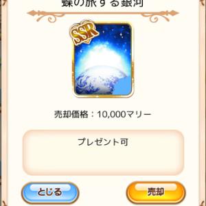 【売り切れ】[SSR]蝶の旅する銀河