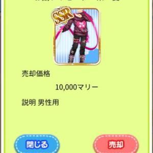 [SSR]お揃い♡セーター茶・愛