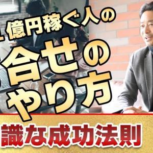 年収1億円の人の打合せのやり方【非常識な成功法則】