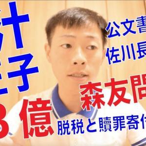 青汁王子が脱税1.8億と贖罪寄付!森友学園問題と佐川元国税局長官に訴えたいこと。