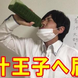 青汁王子の100万円企画を絶対に当てたいから、青汁一気飲みします!