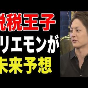 【青汁王子】ホリエモンが語る未来予想とは?ホストではなく◯◯だった!