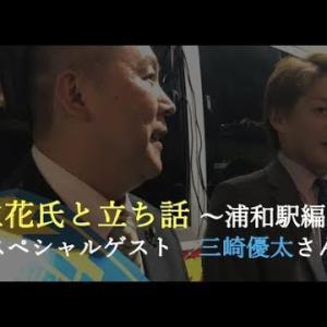 【立花氏と立ち話〜浦和編〜】青汁王子こと「三崎優太」さんも参加してくれました。