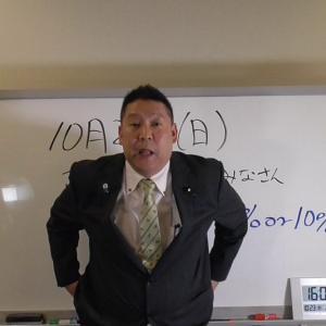 今夜【青汁王子】こと【三崎優太】さんとラッパーの【SHO】さんが応援演説に来てくれます。18~20時浦和駅西口